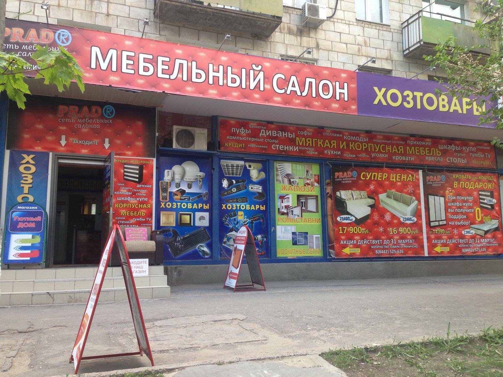 Фасад салона ПРАДО на Академической, 11